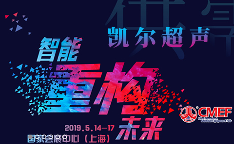 凯尔携三维四维抓饭直播赛事直播参展2019CMEF