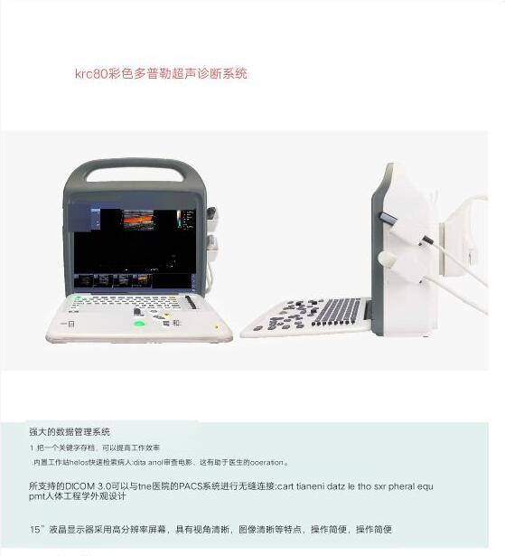 KR-C80便携式抓饭直播赛事直播机