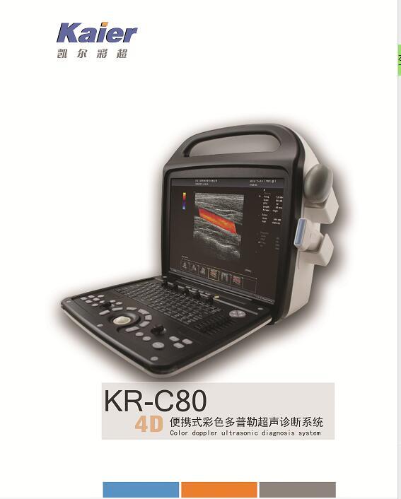 KR-C80便携式多普勒抓饭直播赛事直播机