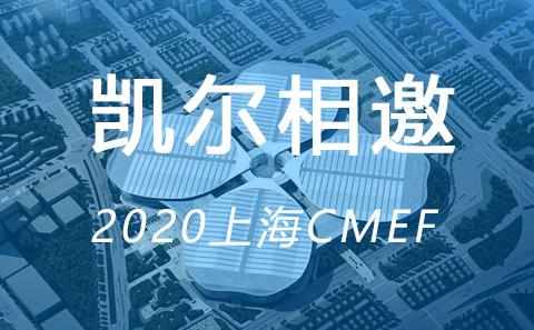 2020CMEF上海重启 凯尔等您共聚