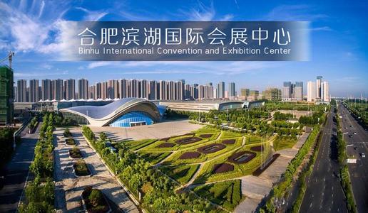 中国中西部(合肥)医疗器械展览会等您莅临