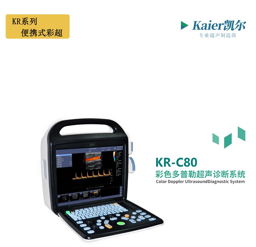 KR-C80多普勒便携式抓饭直播赛事直播机『四维探头』