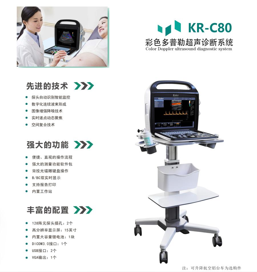 KR-C80多普勒便携式抓饭直播赛事直播机