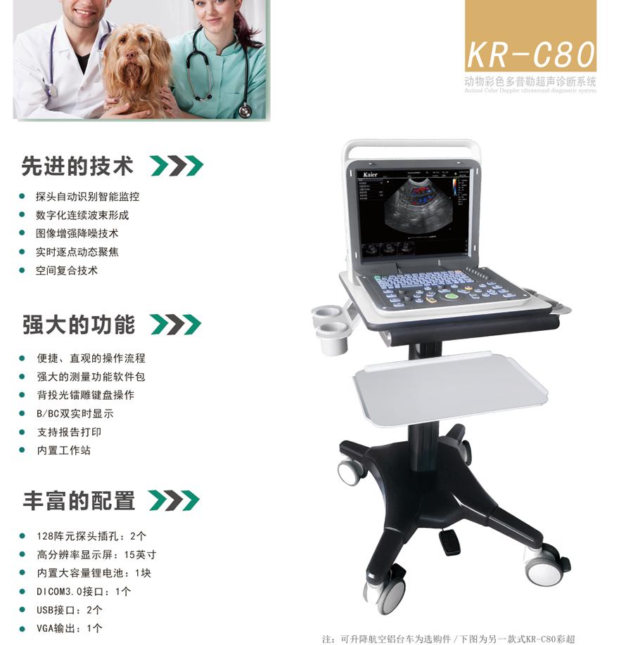 KR-C80便携式兽用动物宠物抓饭直播赛事直播机
